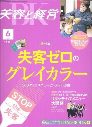 美容と経営 6月号