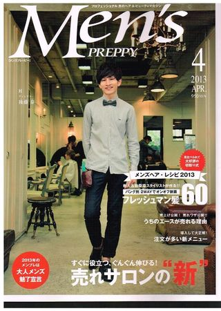 Men'sPREPPY4月号