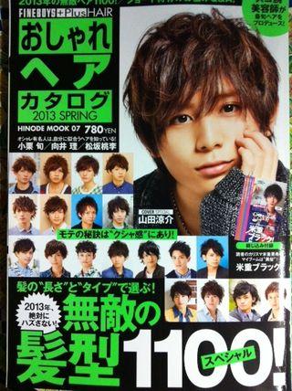 FINEBOYSおしゃれヘアカタログ2013SPRING