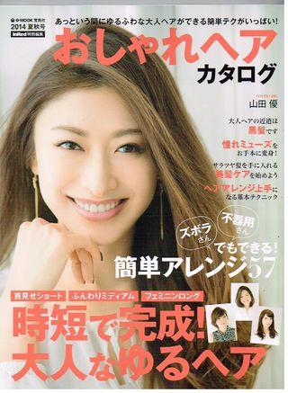 Inred別冊おしゃれヘアカタログ